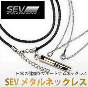 日常生活で愛用できるデザイン。革紐とチェーンを付け替えOK! SEV メタルネックレス     価格...