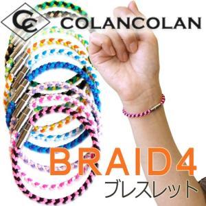コランコラン BRAID4(四つ編み) マイナスイオンブレスレット