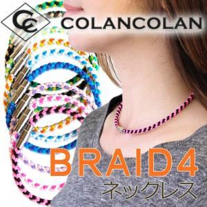 コランコラン BRAID4(四つ編み) ネックレス