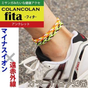 コランコラン fita アンクレット 17-33の商品画像
