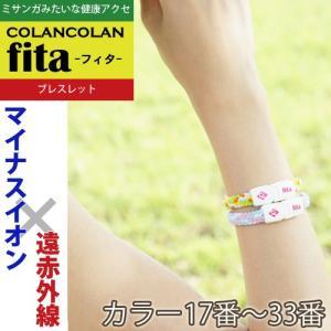 コランコラン fita ブレスレット 17-33|hogushiyahonpo