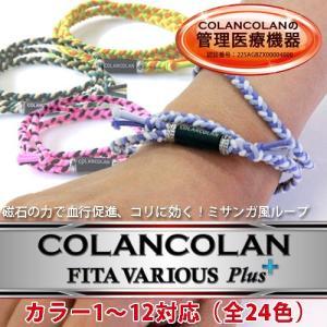 コランコラン VARIOUS Plus 1-12|hogushiyahonpo