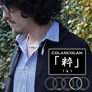 コランコラン 粋(IKI) マイナスイオンネックレス colancolan