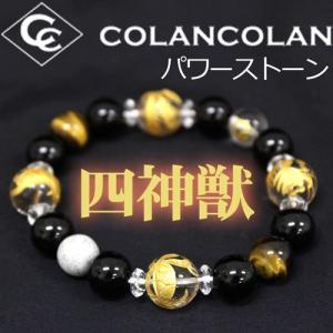 コランコラン パワーストーン ブレスレット 四神獣タイプ...