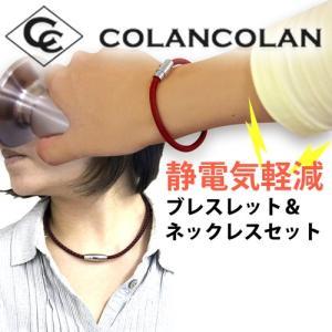 コランコラン Sガード セット静電気除去ブレスレットと静電気除去ネックレス|hogushiyahonpo