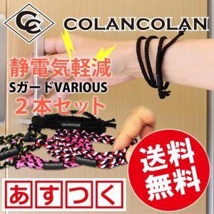 コランコラン Sガード ヴァリアス 2本セット 静電気除去グッズ ブレスレット|hogushiyahonpo