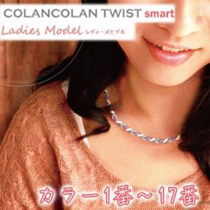 コランコラン TWIST smart レディースネックレス 1-17