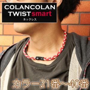 コランコラン TWIST smart ネックレス 21-40
