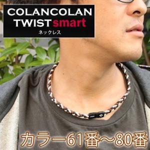 コランコラン TWIST smart ネックレス 61-80