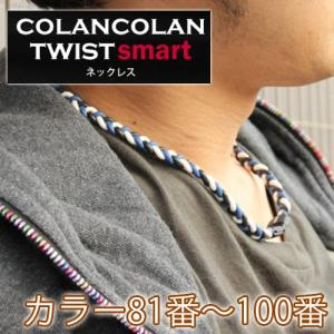 コランコラン TWIST smart ネックレス 81-100