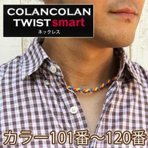 コランコラン TWIST smart ネックレス 101-120