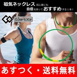 石川遼プロ愛用のコラントッテ 磁気健康ギア フレックスネック 鎖骨から首へかけて磁石をぐるっと配列。...