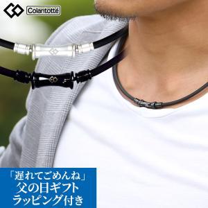 コラントッテ TAO ネックレス RAFFI  石川遼をはじめとしたトップアスリートが愛用の磁気ネッ...