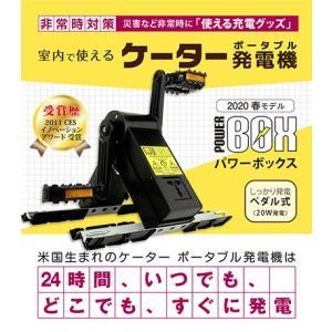 ケーター k-tor 発電機 パワーボックス POWER-BOX ペダル式 ポータル 防災用 充電 送料無料|hoho2014