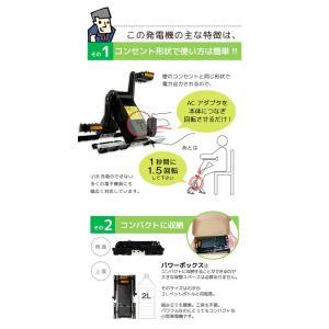 ケーター k-tor 発電機 パワーボックス POWER-BOX ペダル式 ポータル 防災用 充電 送料無料|hoho2014|06
