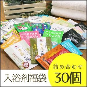 入浴剤 福袋 30個 セット 安心の日本製 メイドインジャパ...