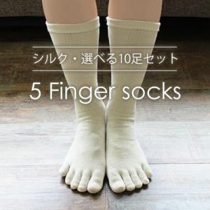 5本指 ソックス 靴下 1足 メンズ レディース シルク 冷...