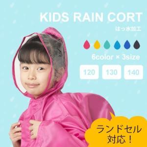 レインコート ランドセル対応 ランドセルカバー 子供用 男の子 女の子 キッズ 雨具 メール便 送料無料