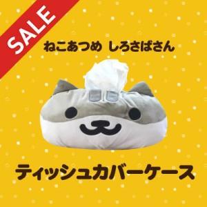 【セール品】ティッシュカバー キャラクター ぬいぐるみ ねこあつめ 猫 かわいい フェイス型ティッシュケースカバー 癒し系 しろさばさん 新生活
