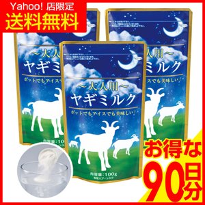 大人用 ヤギミルク 粉末 人間の母乳に近い成分 ラクトフェリン ヤギミルク(大人用粉ミルク) 3袋セ...