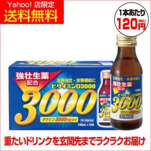 ビタイミンD3000 【第2類医薬品】 初回限定 50本特価