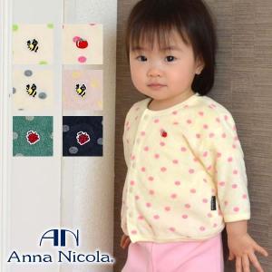 シンカーパイル水玉柄カーディガン日本製 AnnaNicola(アンナニコラ) hohoemi