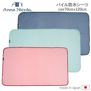 AnnaNicola(アンナニコラ)パイル防水シーツ・無地70×120cm・日本製|hohoemi