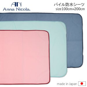 AnnaNicola(アンナニコラ)パイル防水シーツ・無地100×200cm・日本製|hohoemi