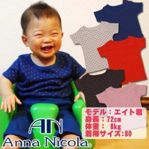 水玉柄半袖Tシャツ ≪日本製≫ AnnaNicola(アンナニコラ) hohoemi