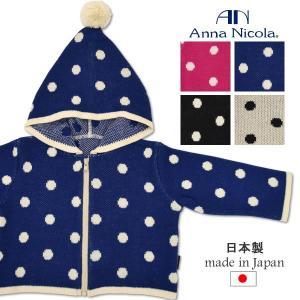 ベビー 水玉柄ジャガード 長袖パーカー日本製 AnnaNicola(アンナニコラ) hohoemi