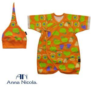 新生児・アンナニコラAnnaNicolaフルーツ柄帽子とコンビ肌着の2点セット・日本製|hohoemi