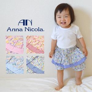 AnnaNicola(アンナニコラ)バルーン・フリルパンツ・日本製|hohoemi