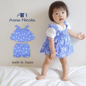 ベビー・アンナニコラ(AnnaNicola)キャミソールとブルマ セット・日本製 hohoemi