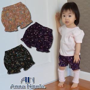 花柄かぼちゃパンツ・日本製 AnnaNicola(アンナニコラ)|hohoemi