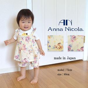 ベビー・アンナニコラ(AnnaNicola)花柄キャミソールブルマセット・日本製 hohoemi