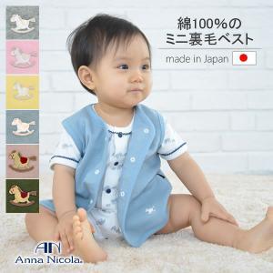 アンナニコラ(AnnaNicola)ミニ裏毛ベスト・日本製 hohoemi
