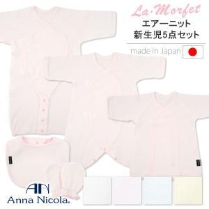 新生児・ラ・モルフェ ・エアーニット肌着5点セット・(50-60cm)日本製|hohoemi