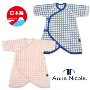 アンナニコラ(AnnaNicola)着せやすいWガーゼコンビ肌着・日本製|hohoemi
