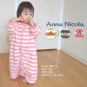 もこもこフリーススリーパー めくれ防止 日本製 AnnaNicola(アンナニコラ)|hohoemi