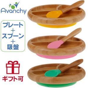Avanchy アヴァンシー 竹のプレート+スプーンセット|hohoemi