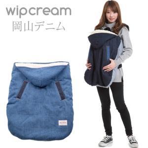 wipcream(ホイップクリーム) 2WAY ベビーウォーマー ケープ 岡山デニム WC-BW0217 ウイップクリーム|hohoemi