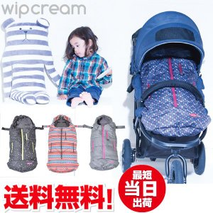 wipcream(ホイップクリーム) ベビーカー用 スリーピングバック フットマフ ウィップクリーム|hohoemi
