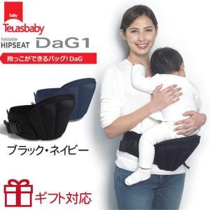 抱っこができるバッグ DaG1 たためるヒップシートキャリー|hohoemi