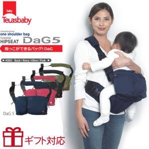 抱っこができるバッグ DaG5 たためるヒップシートキャリー ショルダーバッグ おでかけ|hohoemi
