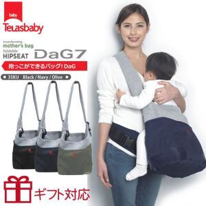 抱っこができるバッグ DaG7 ヒップシートキャリー マザーバッグ