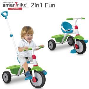 スマートトライク ファン 2in1 Fun  smart trike 3輪車|hohoemi