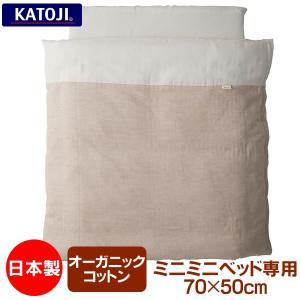 カトージ ミニミニベビーベッド(50×70cm)専用のベビー布団です。 通常サイズのベビーベッド(7...