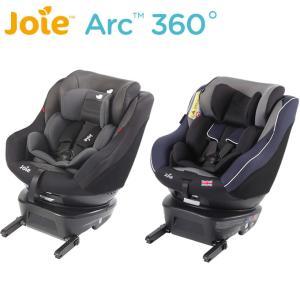 ジョイー Joie チャイルドシート arc360 ISO-FIX対応 360度回転|hohoemi
