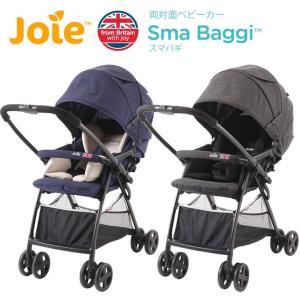 Joie(ジョイー) 両対面ベビーカー smabaggi スマバギ 2016年モデル(A型/ベビーカー/超軽量/ハイシート)|hohoemi