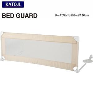 高さ51cm ハイタイプのベッドガードです。  対象年齢:生後18ヵ月〜60ヵ月 カラー:クリーム ...